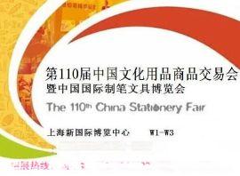 2016年**10届中国文化用品商品交易会