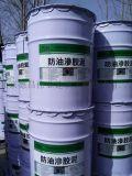 抗油滲膠泥|防油滲膠泥廠家|防油滲混凝土基面專用塗料