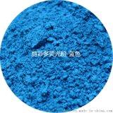 丽彩多厂家生产荧光色粉耐热性好有机荧光颜料L-14蓝色荧光粉