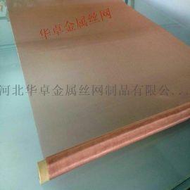 厂家定制3.5米宽紫铜网 微波屏蔽网 玻璃夹层用紫铜丝网