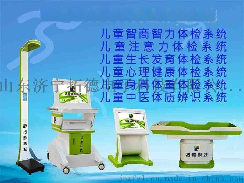 拓德科技儿童健康发展评价系统 TD-CEC3000儿童综合素质测试仪