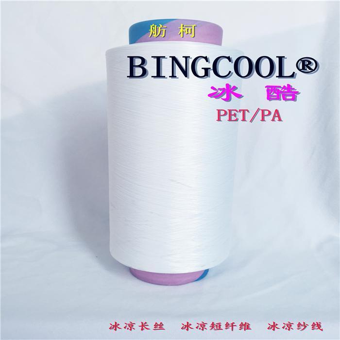 冰酷、BINGCOOL、尼龍冰涼絲、冰涼纖維