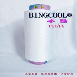 冰酷、BINGCOOL、尼龙冰凉丝、冰凉纤维
