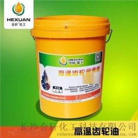 合轩供应200度高温齿轮油,采用进口全合成基础油调配,闪点高,超高温下具有优良的润滑性能,使用寿命长
