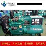 濰坊30kw柴油發電機組批發保證全銅電機15336363060於經理