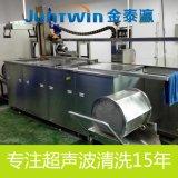 浙江金華發電機精密電氣零件清洗機 電動機零件工具清洗機