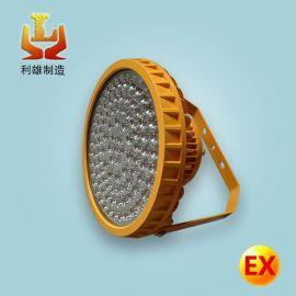 大功率LED防爆投光燈200W強光防爆天棚高棚燈BFC8180X