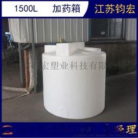 1500L加药箱  钧宏1.5吨聚乙烯加药箱