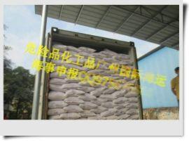 危险品化工品广州散货拼箱国际**