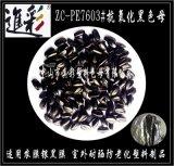 抗氧化 抗老化 黑色母粒 7603 农膜 银黑膜 室外专用黑色母
