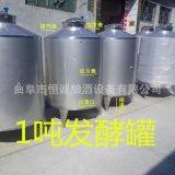 厂家批发定制1000斤2000斤发酵桶 立式密封储存桶 304不锈钢发酵罐特价