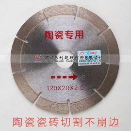 昌利瓷砖切割片厂家 瓷砖切割片批发 瓷砖切割120 130锯片