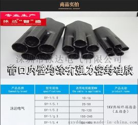 深圳热缩电缆五指套大量批发
