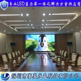 深圳泰美厂家直销会议室室内led表贴p3高清  显示屏