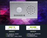 JQ308语音提示器 银行防骗提示 扶梯安全语音提示 工地安全播报器