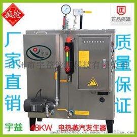 48KW蒸汽发生器锅炉煮浆机蒸汽机工厂酿酒酒店厨房设备