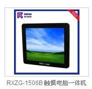 触摸电脑一体机(RXZG-1506B)