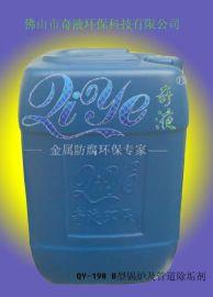 金属表面前处理清洗剂—锅炉管道除锈(QY-198B)