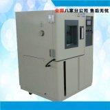 特价 冷热可程式试验机 实验箱