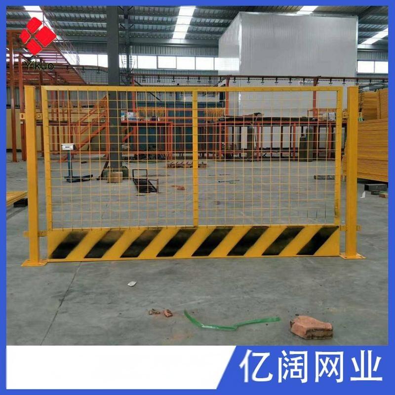 億闊廠家直供 紅白 黑黃色基坑護欄 工地料場臨邊防護專用護欄