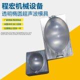 東莞廠家直銷透明橢圓模可定製加工超聲波模具開模