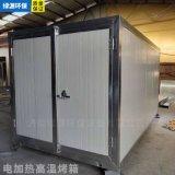 整体式烤箱 电加热固化房 喷塑烤箱 喷塑全套设备 液化气烤箱