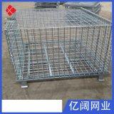 廠家直銷鋼絲週轉框摺疊式倉儲籠