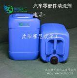 汽車零部件清洗劑|汽車零部件除油除垢,溶劑型清洗劑