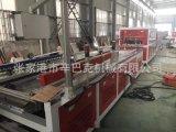 高效PVC结皮发泡板生产设备 仿大理石板设备