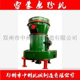 R型雷蒙磨|中州4R雷蒙磨品种齐全,价格公道,4R3216型雷蒙磨