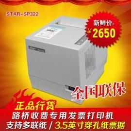 日本STAR SP320 322II路桥**打印机
