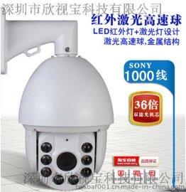 1000线36X激光高速球