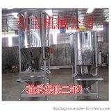 不鏽鋼塑料混料機專業生產