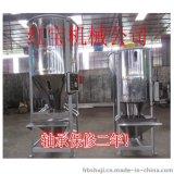 不锈钢塑料混料机专业生产