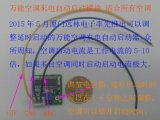 远林空调温度锁定模块,温度限定,温度限制