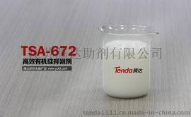 TSA-672高效有机硅抑泡剂