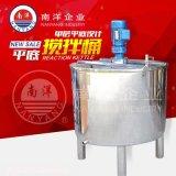 平底式攪拌桶 不鏽鋼衛生級攪拌罐 液體果汁攪拌罐