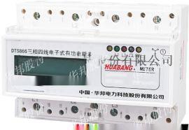 特价华邦三相导轨式电子表DTS866 LCD显示