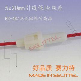R3-48 线束保险丝座 尼龙阻燃材质 5*20mm引线保险丝座