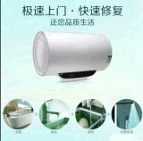 上海閔行區華漕空調熱水器維修