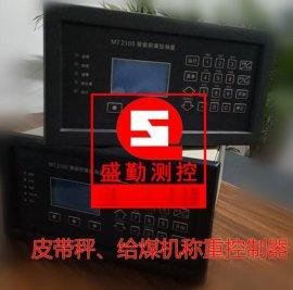2105给煤机控制器+2105给料机控制器+ XR2105仪表徐州三原