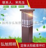 揚州弘旭專業生產led太陽能草坪燈戶外防水景觀路燈
