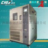 二手可程式恒温恒湿试验箱,转让恒温恒湿试验箱