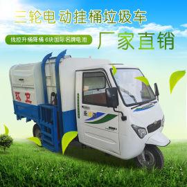 三輪電動掛桶垃圾車全封閉駕駛室電動三輪環衛垃圾車