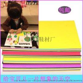 eva海绵纸幼儿园手工材料彩纸