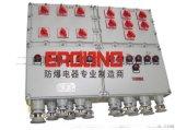 BXMD防爆照明(动力)配电箱