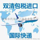 巴西进口到中国 巴西快递到中国 巴西包税到中国 国际快递空运进口包税清关