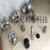 鋁合金高壓鼓風機,漩渦氣泵