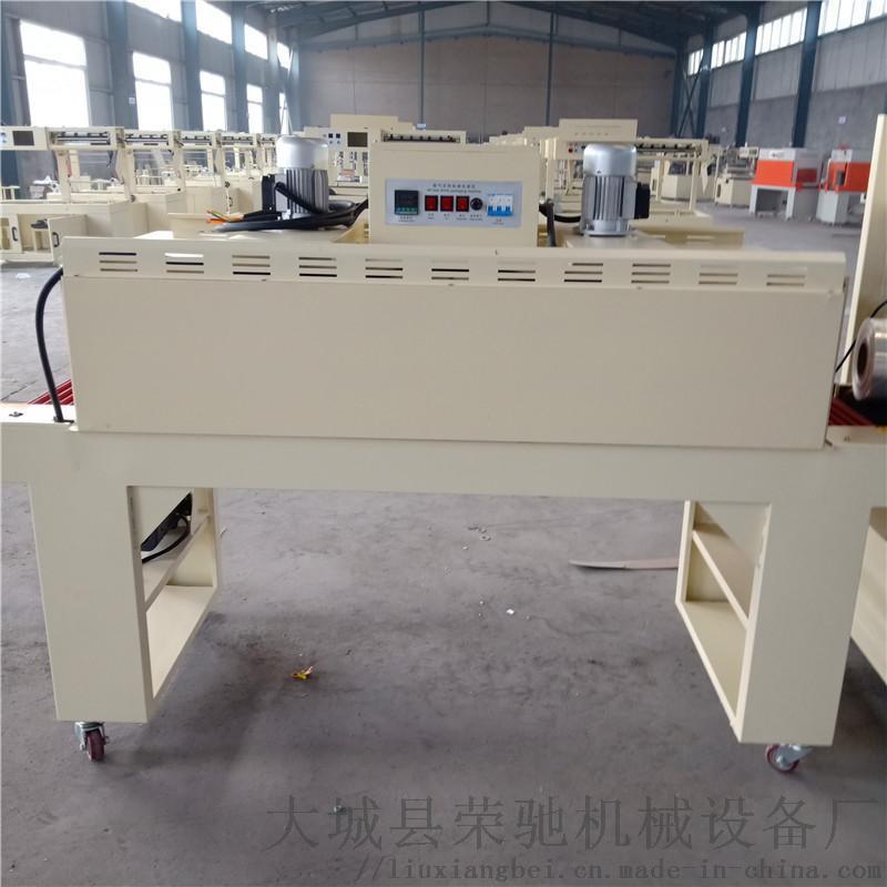 全自動套袋包膜機L型熱收縮包裝機全封熱收縮膜包裝機