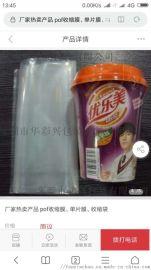 包裝塑料收縮膜 熱收縮膜冷收縮膜pof收縮膜